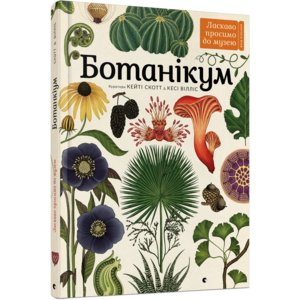 Книга Ботанікум - Вілліс Кесі